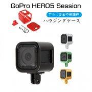 GoPro HERO5 Session メタル アルミ ハウジングケース 耐衝撃ケース タフケース ゴープロケース H5SESSION-MB02B