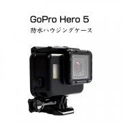 GoPro Hero5 防水ハウジングケース 耐圧水深45m ゴープロ ヒーロー5 ウォータープルーフケース HERO5-WF
