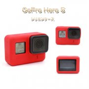 GoPro hero5 シリコンケース ゴープロ ヒーロー5ソフトケース HERO5-GJ