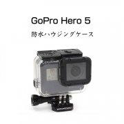 GoPro Hero5 防水ハウジングケース 耐圧水深45m ゴープロ ヒーロー5 ウォータープルーフケース HERO5-WT