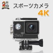 アクションカメラ  防水 WIFI 小型カメラ ミニカメラ スポーツカメラ 高画質 4K 30メートル ウエラブルカメラSJ9000-T70309