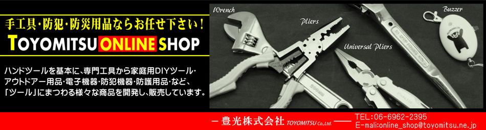Toyomitsu ONLINE Shop-豊光株式会社-工具・ハンドツールを基本に、DlYツール・アウトドアー用品・防犯・防災用品を扱っております