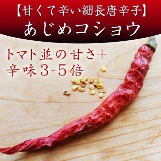 【レアな唐辛子!】甘くてからい!あじめコショウの種10粒(送料無料)