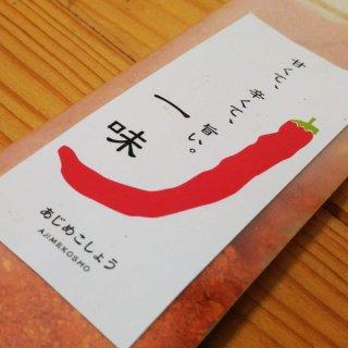 【国産一味】あじめこしょう 〜甘くて、辛くて、旨い〜 岐阜県産