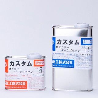 エステロンカスタムDX・ダークブラウン [1.5kg]