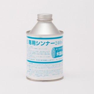 木固めエース・専用シンナー[240ml]