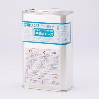木固めエース・専用シンナー[960ml]