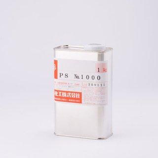 PS No.1000  [1kg]
