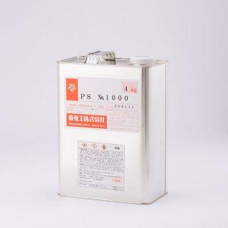 PS No.1000  [4kg]