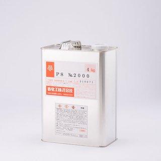 PS No.2000  [4kg]