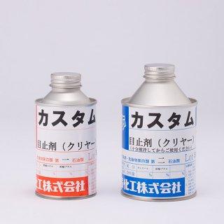 エステロンカスタム目止剤・クリヤー [250g]