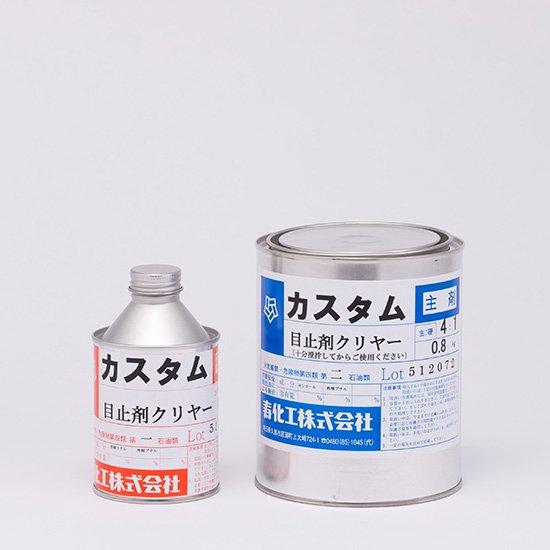 エステロンカスタム目止剤・クリヤー [1kg]