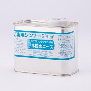 木固めエース・専用シンナー[500ml]