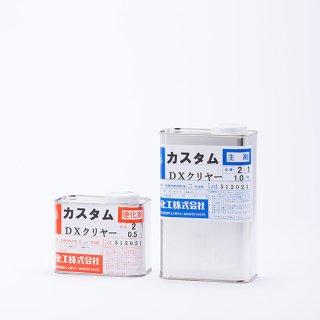 エステロンカスタムDX・クリヤー [1.5kg]