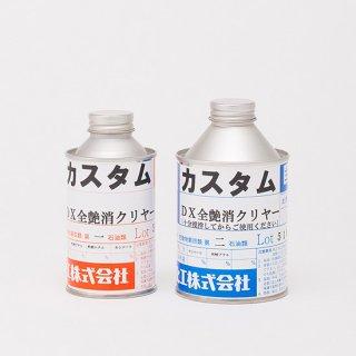 エステロンカスタムDX・全艶消クリヤー [300g]