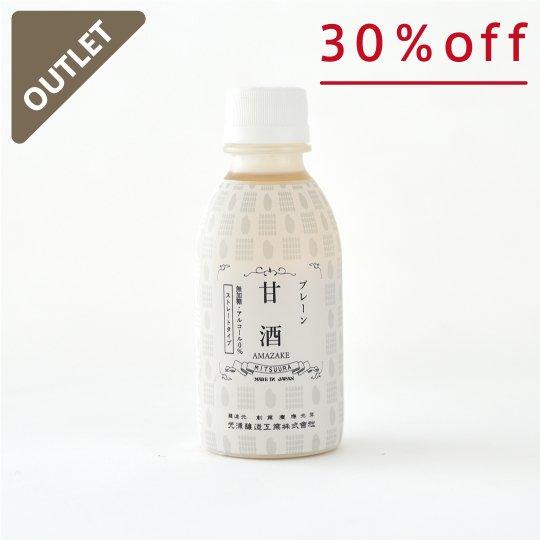 【ヘコミ大】プレーン甘酒 50%OFF