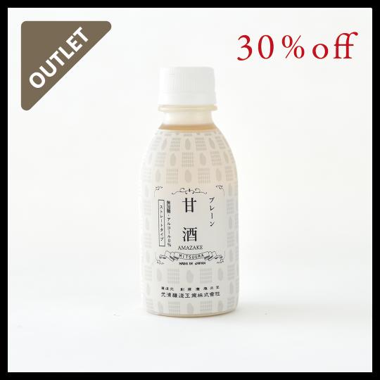 【ヘコミ】プレーン甘酒 40%OFF