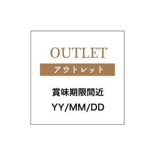 【賞味期限間近】2019/11/28 ひよこ豆とごまのドレッシング 30%OFF