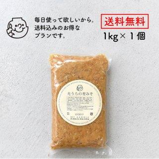 【送料無料・同梱不可】光うらの麦みそ1kgピロー袋入り(北海道/沖縄は別途200円)