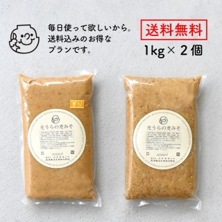 【送料無料・同梱不可】光うらの麦みそ2kg(1kg×2個)ピロー袋入り(北海道/沖縄は別途200円)