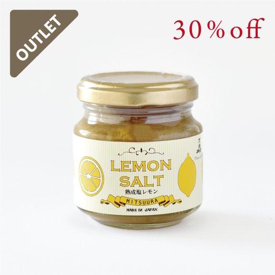 【賞味期限間近】2021/02/26 熟成塩レモン 30%OFF