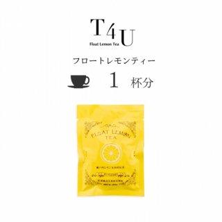 [送料無料・ご自宅宛不可]T4Uフロートレモンティー【1杯分】