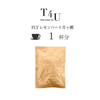[送料無料・ご自宅宛不可]T4Uレモンハート月ヶ瀬【1杯分】