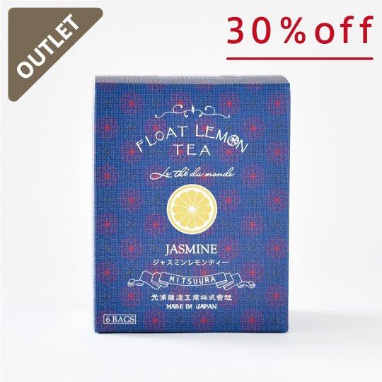 【賞味期限間近】2020/08/14 FLTジャスミンレモンティー 30%OFF