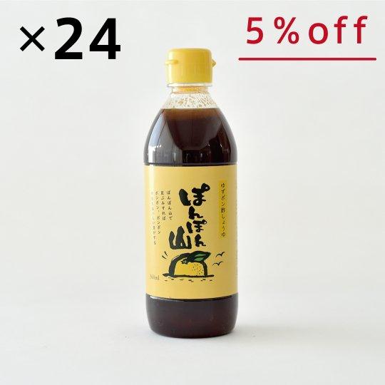 ぽんぽん山 24本入り 【5%OFF】