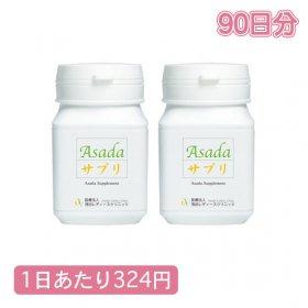 【断然お得!約90日分】Asadaサプリ×6本★妊活サプリメント