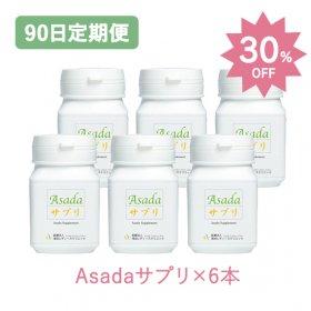 【90日定期】Asadaサプリ 90日セット(6本)★30%OFF★送料無料