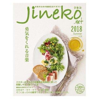 ジネコ2018夏号 Vol.38 妊活マガジン