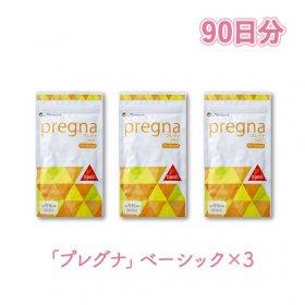 プレグナ ベーシック×3(90日セット)★送料無料(妊活サプリメント)