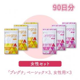 【約90日分】プレグナ 女性セット×3(ベーシック×3、女性用×3)