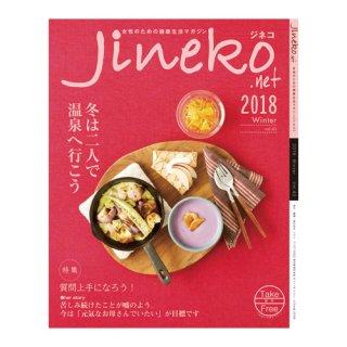ジネコ2018冬号 Vol.40 妊活マガジン