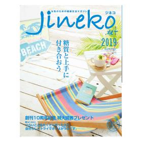ジネコ2019夏号 Vol.42 妊活マガジン
