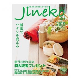 ジネコ2019秋号 Vol.43 妊活マガジン