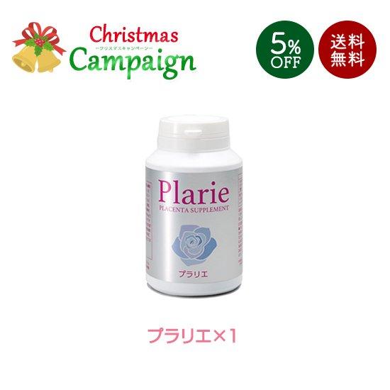クリスマスキャンペーン 5%オフ+送料無料!(プラリエ×1)
