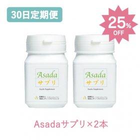 【30日定期】「Asadaサプリ」2本セット 25%OFF定期★妊活サプリメント
