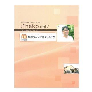 福井ウィメンズクリニック 不妊治療アドバイス冊子 無料!