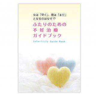 ふたりのための不妊治療ガイドブック(妊活書籍)