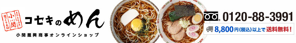 小関麺[十和田市]|かっけ、中華そば、にんにくラーメン、しじみラーメン通販。生麺製麺所直送で作りたてをお届けします。