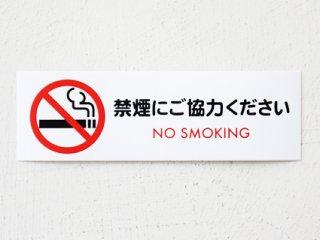 車:販促品/禁煙お願いステッカー〈10枚〉【送料無料】