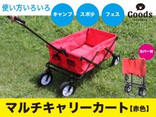 マルチキャリーカート カバー付【赤色】重い荷物を軽々移動できる!!収納にも便利な折りたたみ式!!