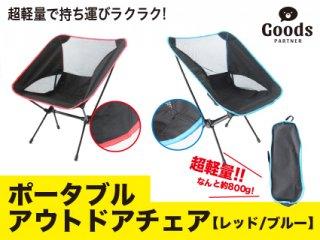 超軽量!折り畳み式 ポータブル アウトドアチェア【レッド/ブルー】