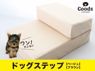 ドッグ ステップ 【ベージュ/ブラウン】レザー 階段 2段 3段