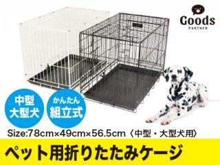Pet Cage ペットケージ 中型犬・大型犬 組立式 ペット用折りたたみケージ 【ブラック・ホワイト】