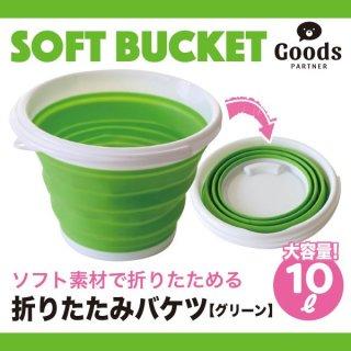 折り畳みバケツ【 10L 】緑色