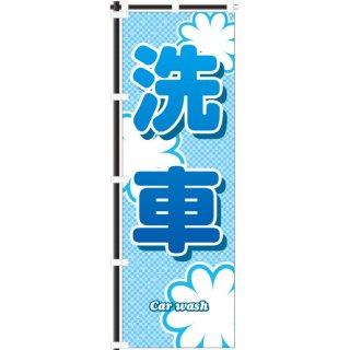 のぼり【洗車】のぼり幅600×高さ1800mm・L字三巻縫い