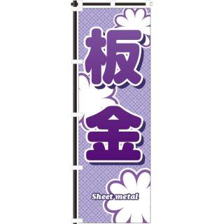 のぼり【板金】600×1800mm・L字三巻縫い